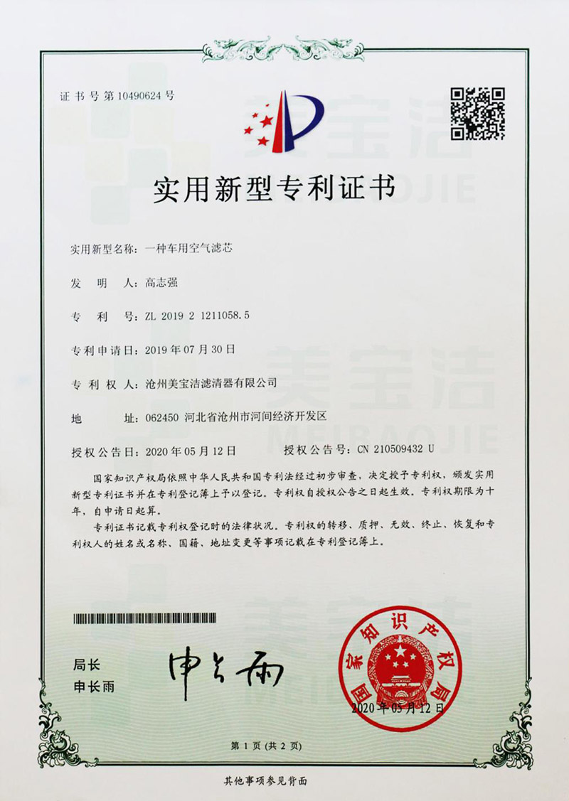 Good news! Meibaojie's Filter Obtained Patent Certificate!